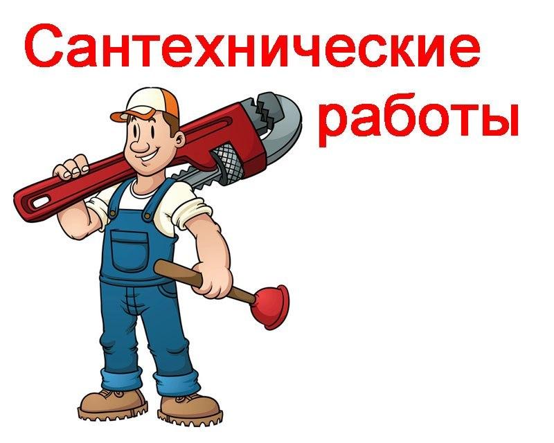 Сантехнические работы Новокуйбышевск