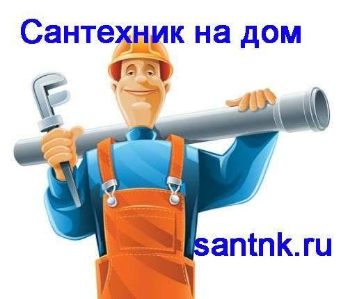 Вызвать сантехника. СантехНК - Ремонт, замена сантехники. Сантехник на дом в Новокуйбышевске
